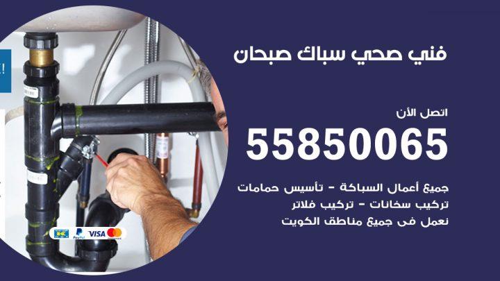 فني سباك صحي صبحان / 55850065 / معلم ادوات صحية