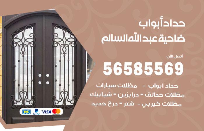 رقم حداد أبواب ضاحية عبدالله السالم / 56585569 / معلم حداد جميع أعمال الحدادة