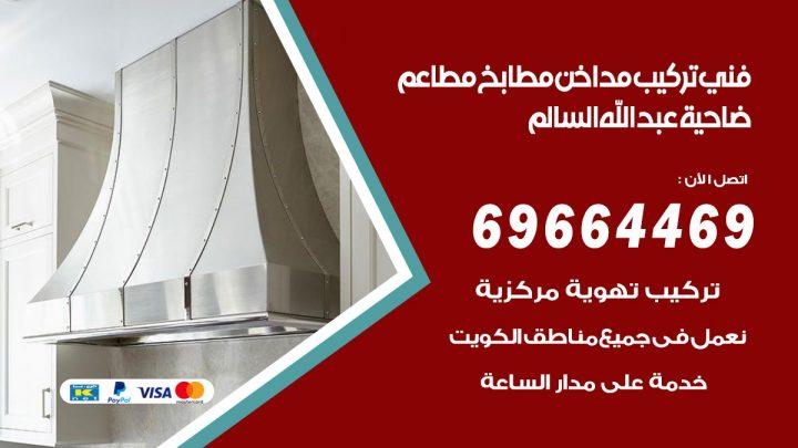 تركيب مداخن ضاحية عبدالله السالم / 69664469 / مداخن هود مطابخ مطاعم