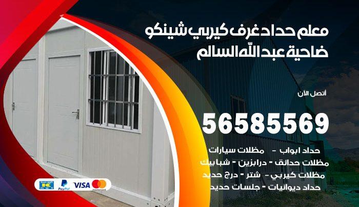 فني حداد غرف كيربي ضاحية عبدالله سالم / 56585569 / فني حداد غرف شينكو مخازن شبره