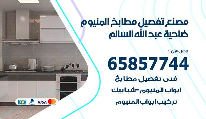 فني تفصيل مطابخ المنيوم ضاحية عبدالله السالم / 65857744 / مصنع جميع أعمال الالمنيوم