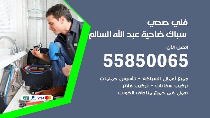 فني سباك صحي ضاحية عبدالله السالم / 55850065 / معلم ادوات صحية