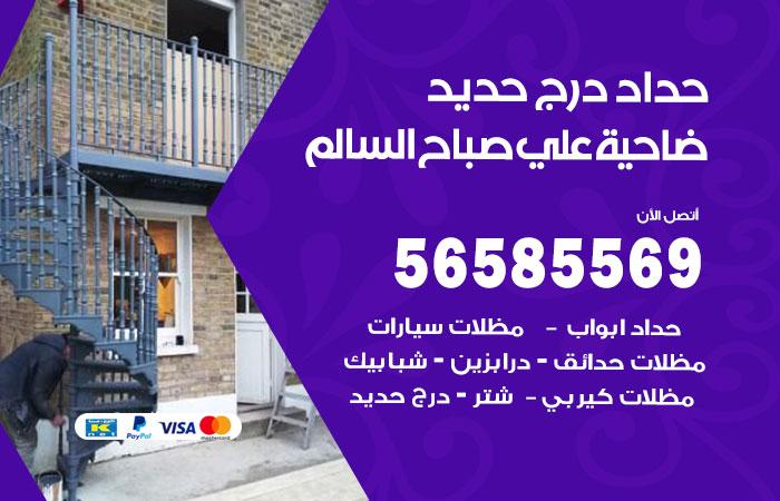 رقم حداد درج حديد ضاحية علي صباح السالم / 56585569 / فني حداد أبواب درابزين شباك مظلات