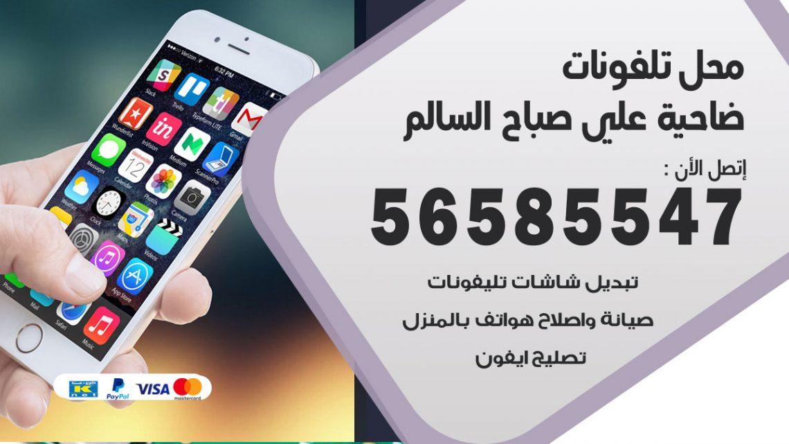 رقم محل تلفونات ضاحية علي صباح السالم / 56585547 / فني تصليح تلفون ايفون سامسونج خدمة منازل