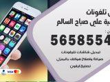 رقم محل تلفونات ضاحية علي صباح السالم