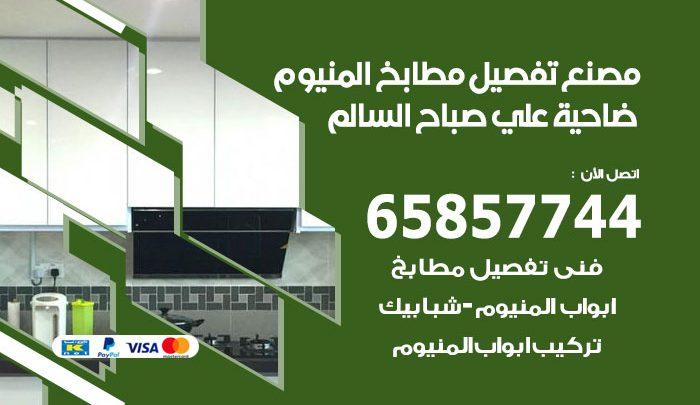 فني تفصيل مطابخ المنيوم ضاحية علي صباح السالم / 65857744 / مصنع جميع أعمال الالمنيوم