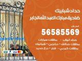 رقم حداد شبابيك ضاحية مبارك العبدالله الجابر