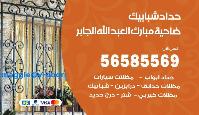رقم حداد شبابيك ضاحية مبارك العبدالله الجابر / 56585569 / معلم حداد شبابيك أبواب درابزين درج مظلات