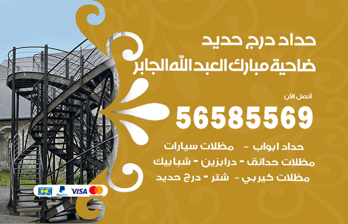 رقم حداد درج حديد ضاحية مبارك العبدالله الجابر / 56585569 / فني حداد أبواب درابزين شباك مظلات