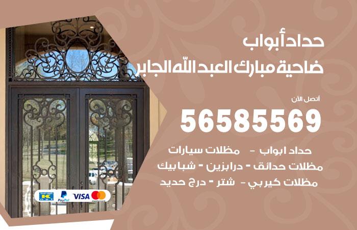 رقم حداد أبواب ضاحية مبارك العبدالله الجابر / 56585569 / معلم حداد جميع أعمال الحدادة
