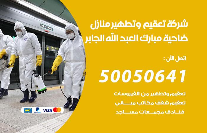 شركة تعقيم وتطهير منازل ضاحية مبارك العبدالله الجابر / 50050641 / تعقيم منازل من فيروس كورونا