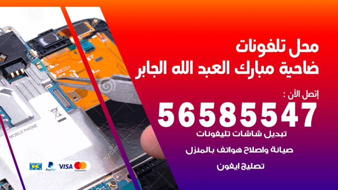 رقم محل تلفونات ضاحية مبارك العبدالله الجابر / 56585547 / فني تصليح تلفون ايفون سامسونج خدمة منازل