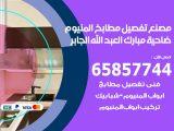 فني تفصيل مطابخ المنيوم ضاحية مبارك العبدالله الجابر