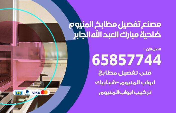 فني تفصيل مطابخ المنيوم ضاحية مبارك العبدالله الجابر / 65857744 / مصنع جميع أعمال الالمنيوم