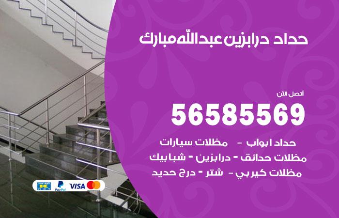 رقم حداد درابزين عبدالله مبارك / 56585569 / معلم حداد تفصيل وصيانة درابزين حديد