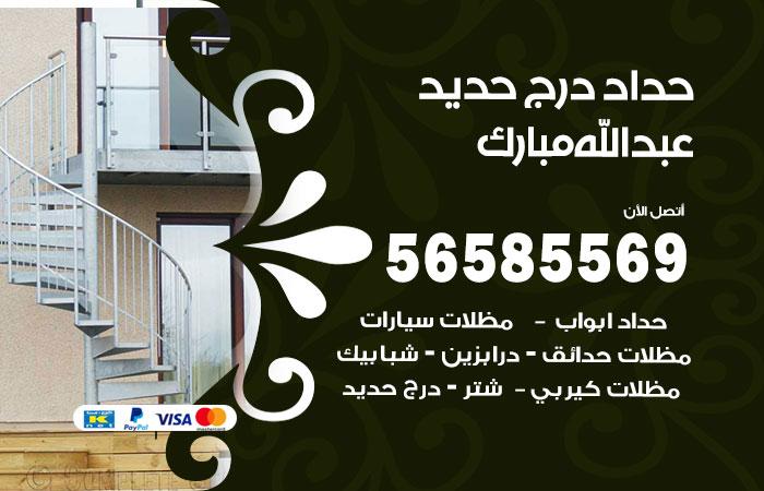 رقم حداد درج حديد عبدالله مبارك / 56585569 / فني حداد أبواب درابزين شباك مظلات
