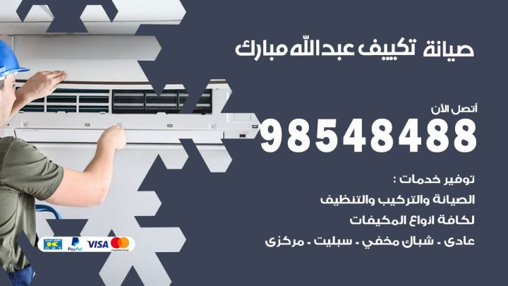 فني تصليح تكييف عبدالله مبارك / 98548488 / تصليح تكييف مركزي