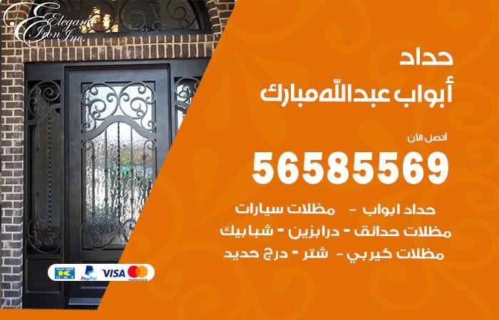 رقم حداد أبواب عبدالله مبارك / 56585569 / معلم حداد جميع أعمال الحدادة