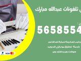 رقم محل تلفونات عبدالله مبارك