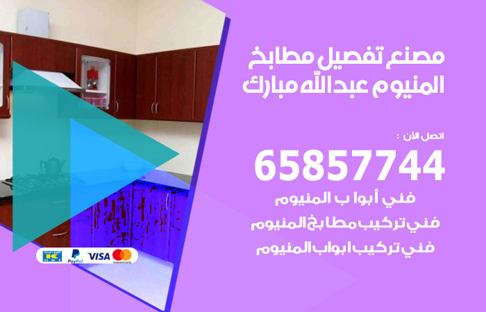 فني تفصيل مطابخ المنيوم عبدالله مبارك / 65857744 / مصنع جميع أعمال الالمنيوم