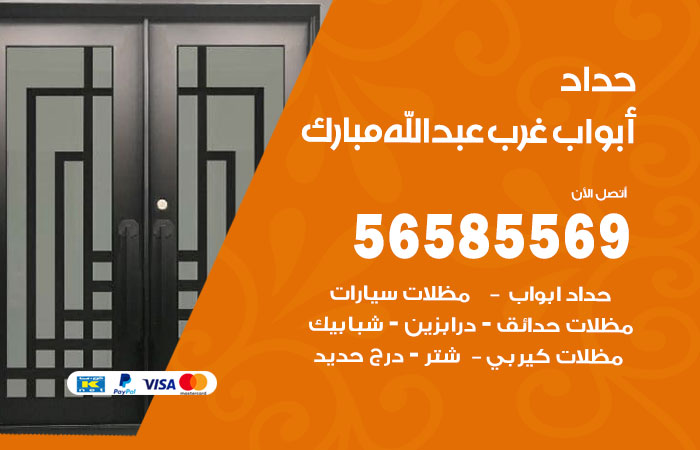 رقم حداد أبواب غرب عبدالله مبارك / 56585569 / معلم حداد جميع أعمال الحدادة