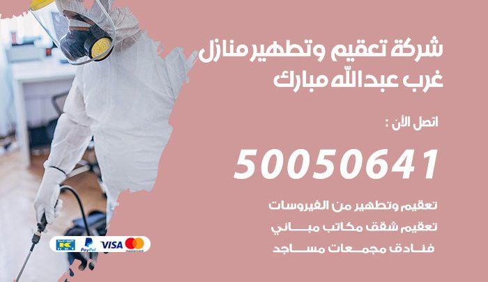 شركة تعقيم وتطهير منازل غرب عبدالله مبارك / 50050641 / تعقيم منازل من فيروس كورونا