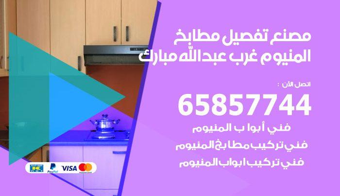 فني تفصيل مطابخ المنيوم غرب عبدالله مبارك / 65857744 / مصنع جميع أعمال الالمنيوم