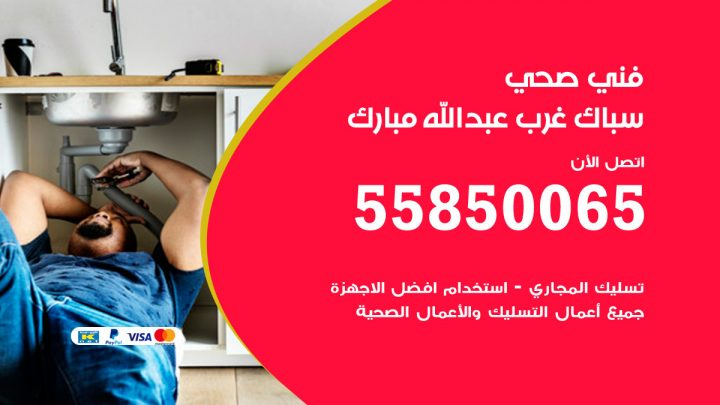 فني سباك صحي غرب عبدالله مبارك / 55850065 / معلم ادوات صحية