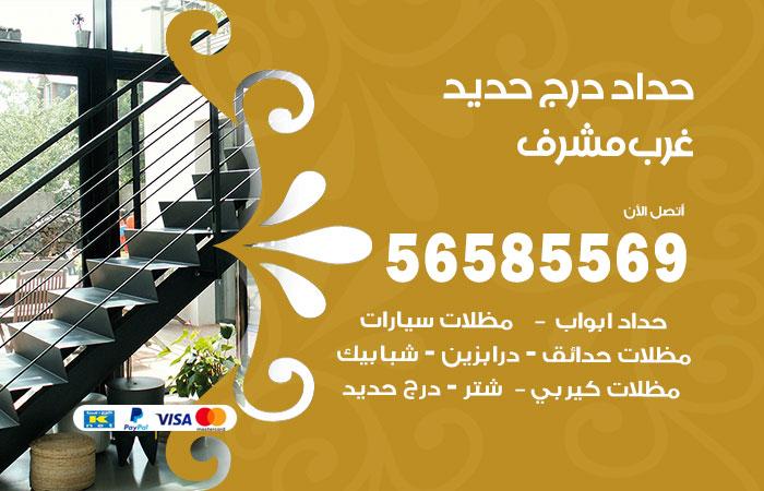 رقم حداد درج حديد غرب مشرف / 56585569 / فني حداد أبواب درابزين شباك مظلات
