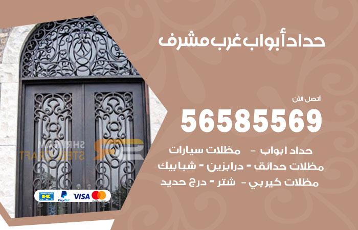 رقم حداد أبواب غرب مشرف / 56585569 / معلم حداد جميع أعمال الحدادة