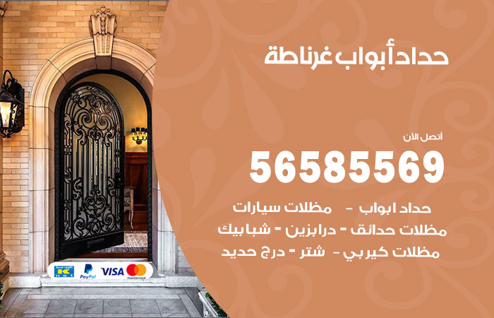 رقم حداد أبواب غرناطة / 56585569 / معلم حداد جميع أعمال الحدادة