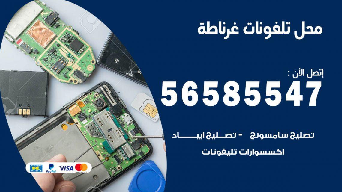 رقم محل تلفونات غرناطة / 56585547 / فني تصليح تلفون ايفون سامسونج خدمة منازل