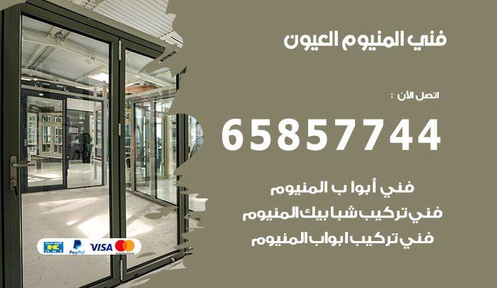 صيانة المنيوم فني محترف العيون / 65857744 / تركيب أبواب شبابيك مطابخ المنيوم