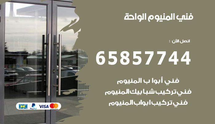 صيانة المنيوم فني محترف الواحة / 65857744 / تركيب أبواب شبابيك مطابخ المنيوم
