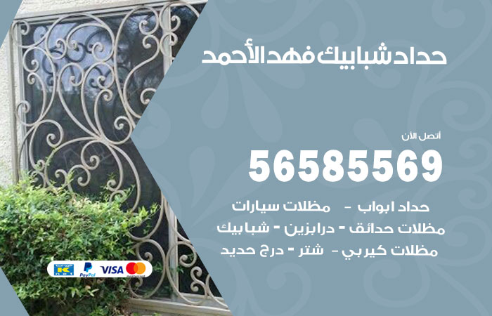 رقم حداد شبابيك فهد الاحمد / 56585569 / معلم حداد شبابيك أبواب درابزين درج مظلات