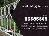 رقم حداد درابزين فهد الاحمد