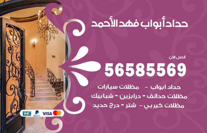 رقم حداد أبواب فهد الاحمد / 56585569 / معلم حداد جميع أعمال الحدادة