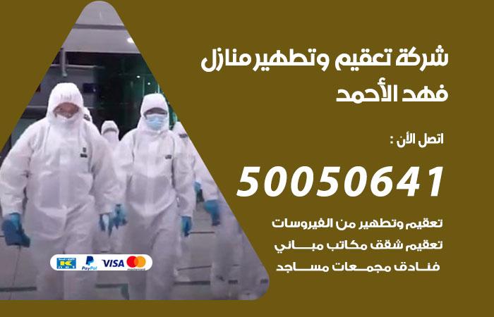 شركة تعقيم وتطهير منازل فهد الاحمد / 50050641 / تعقيم منازل من فيروس كورونا
