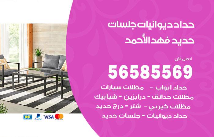 فني حداد ديوانيات فهد الاحمد / 56585569 / حداد جلسات حديد خارجية