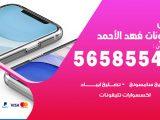 رقم محل تلفونات فهد الاحمد