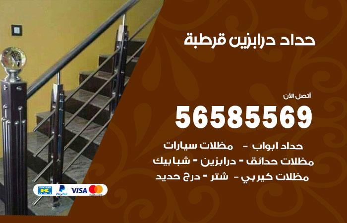 رقم حداد درابزين قرطبة / 56585569 / معلم حداد تفصيل وصيانة درابزين حديد