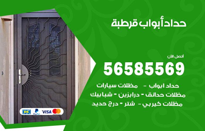 رقم حداد أبواب قرطبة / 56585569 / معلم حداد جميع أعمال الحدادة