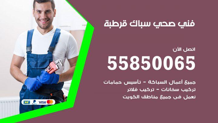 فني سباك صحي قرطبة / 55850065 / معلم ادوات صحية