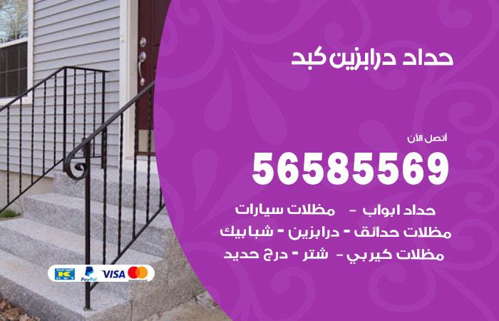 رقم حداد درابزين كبد / 56585569 / معلم حداد تفصيل وصيانة درابزين حديد