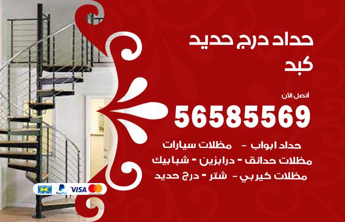 رقم حداد درج حديد كبد / 56585569 / فني حداد أبواب درابزين شباك مظلات