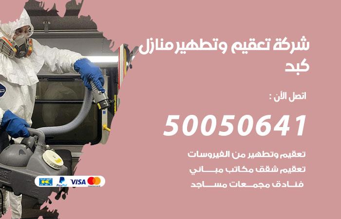 شركة تعقيم وتطهير منازل كبد / 50050641 / تعقيم منازل من فيروس كورونا