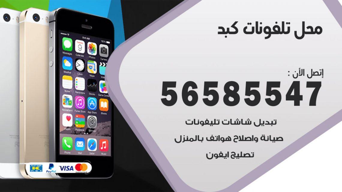 رقم محل تلفونات كبد / 56585547 / فني تصليح تلفون ايفون سامسونج خدمة منازل