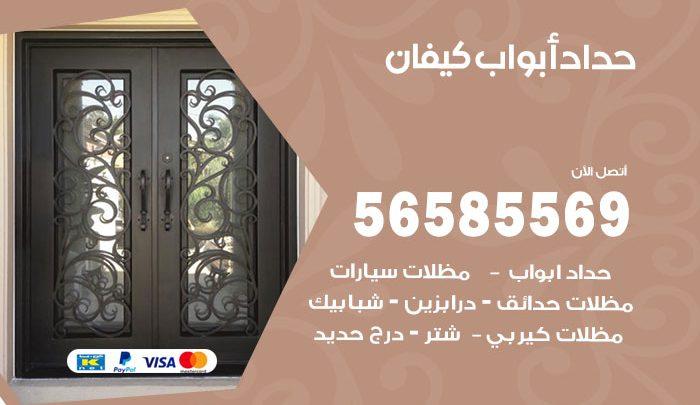 رقم حداد أبواب كيفان / 56585569 / معلم حداد جميع أعمال الحدادة