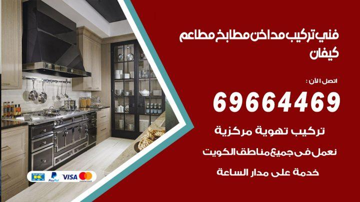 تركيب مداخن كيفان / 69664469 / مداخن هود مطابخ مطاعم