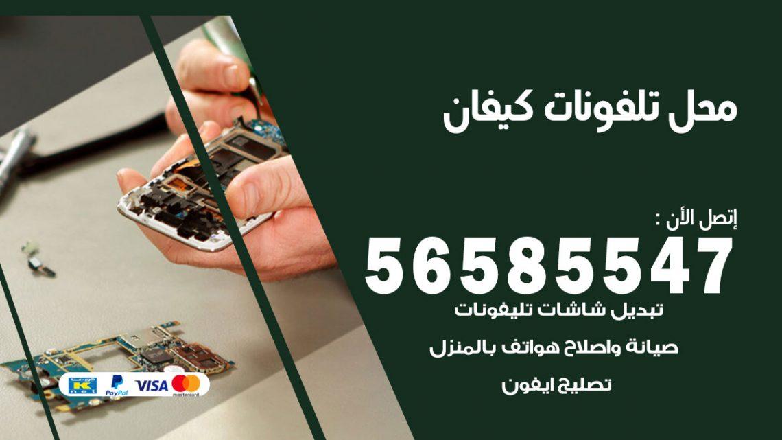رقم محل تلفونات كيفان / 56585547 / فني تصليح تلفون ايفون سامسونج خدمة منازل